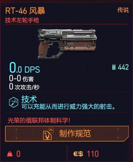 Cyberpunk2077 – RT-46 風暴特殊塗裝 1
