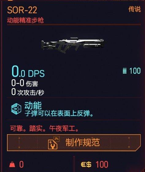 Cyberpunk2077 – SOR-22特殊塗裝 3