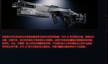 Cyberpunk2077 – SOR-22特殊塗裝