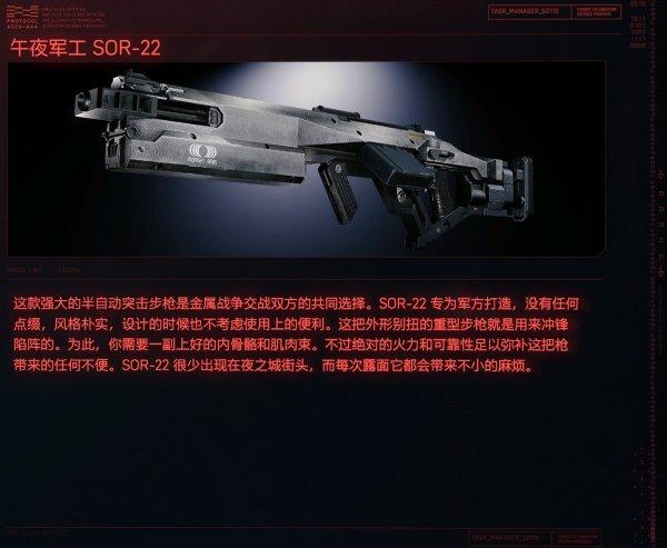 Cyberpunk2077 – SOR-22特殊塗裝 1