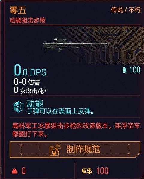 Cyberpunk2077 – SPT32-冰暴特殊塗裝 7