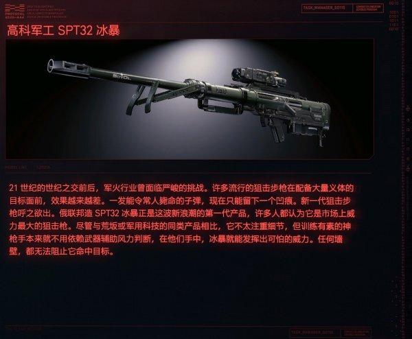 Cyberpunk2077 – SPT32-冰暴特殊塗裝 1