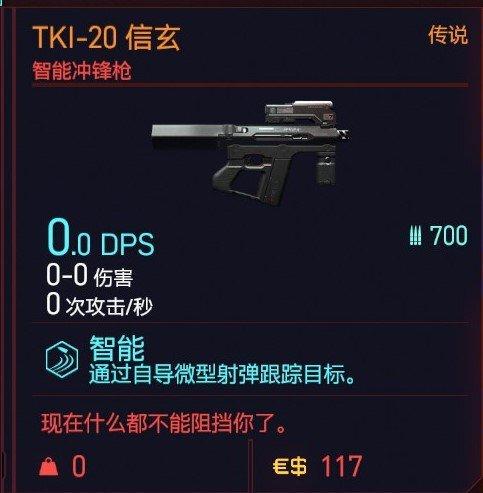 Cyberpunk2077 – TKI-20信玄特殊塗裝 3