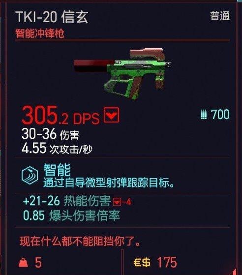 Cyberpunk2077 – TKI-20信玄特殊塗裝 5