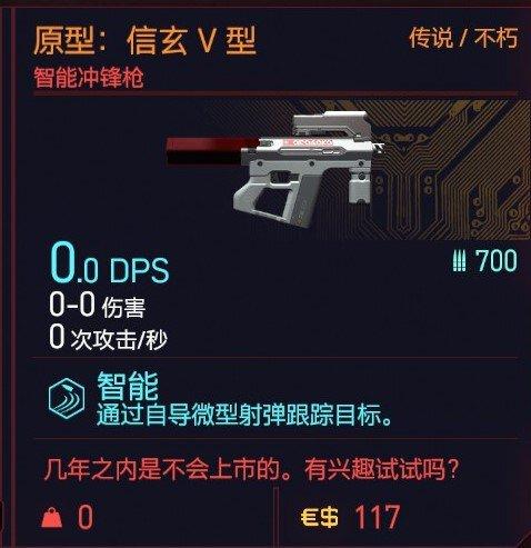 Cyberpunk2077 – TKI-20信玄特殊塗裝 7