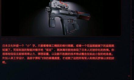 Cyberpunk2077 – TKI-20信玄特殊塗裝
