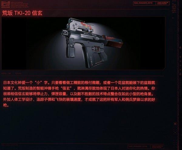 Cyberpunk2077 – TKI-20信玄特殊塗裝 1