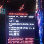 Cyberpunk2077- 好用義體購買分享