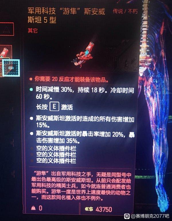 Cyberpunk2077- 好用義體購買分享 1