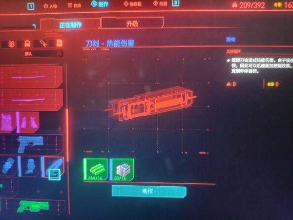 Cyberpunk2077 - 如何獲取螳螂刀熱能芯片製作圖 7