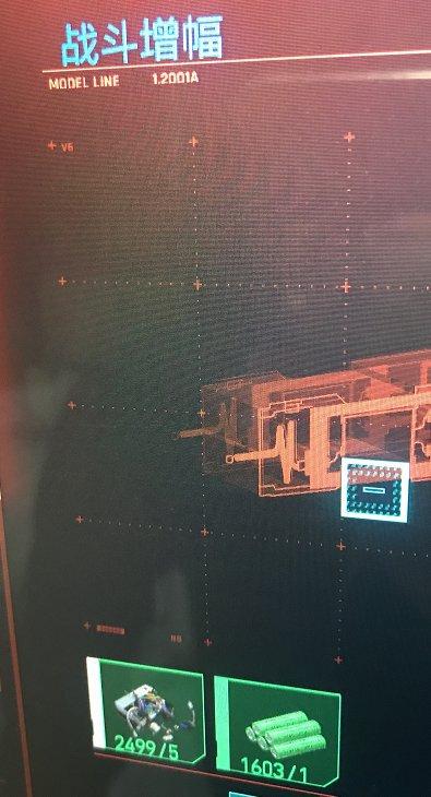 Cyberpunk2077 - 如何製作、分解插件賺錢 1