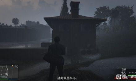 GTA Online-佩里科島DLC豪宅撤離技巧