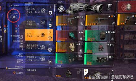 全境封鎖2-TU12回坑、新手玩家配裝