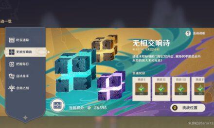 原神-無相之岩2無大劍隊伍打法