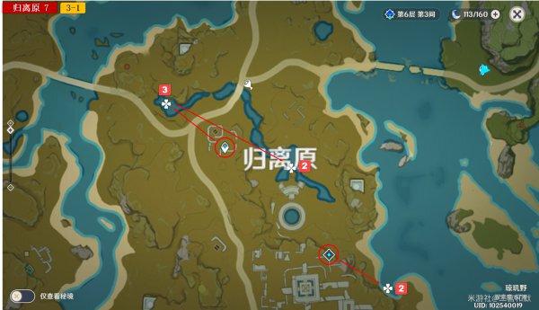 原神-蓮蓬收集線路 25