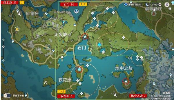 原神-蓮蓬收集線路 5