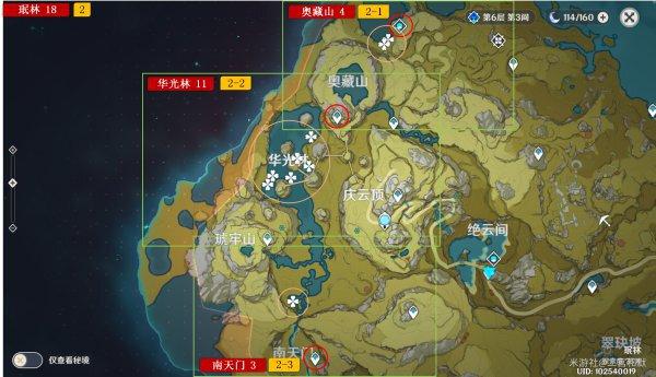 原神-蓮蓬收集線路 15