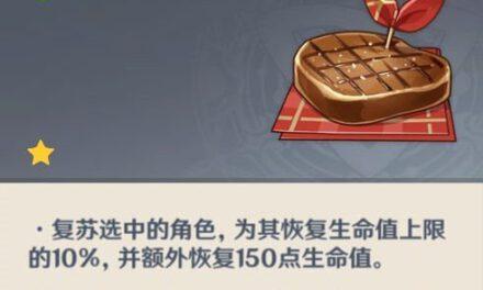 原神-1.2版本角色特殊料理