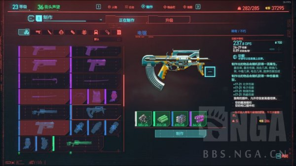 Cyberpunk2077–不朽沖鋒槍電鋸圖紙入手位置分享 1