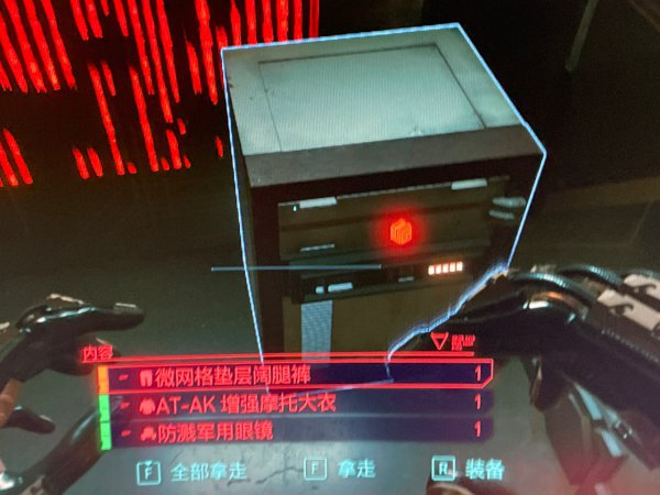Cyberpunk2077–傳說網格闊腿褲入手位置分享 3