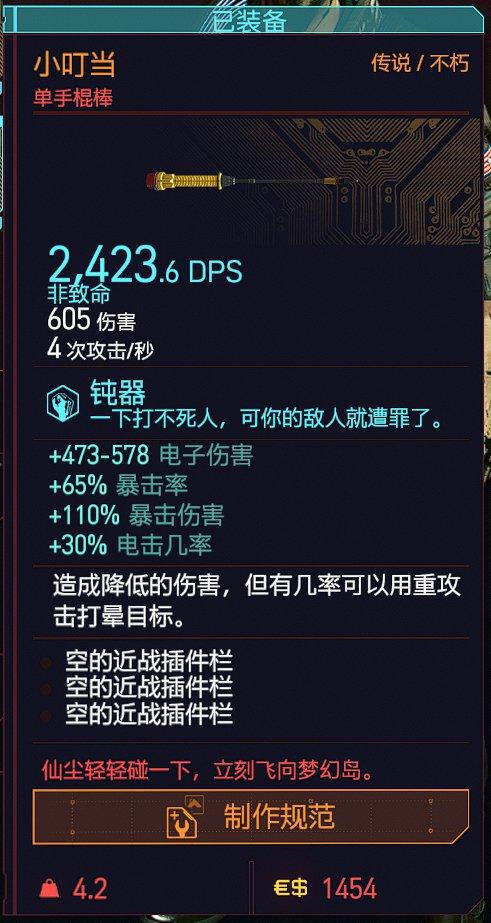 Cyberpunk2077–全鈍器傷害及實戰測試 1