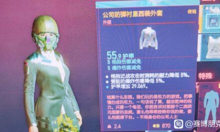 Cyberpunk2077–兩件傳說裝備入手位置分享