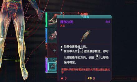 Cyberpunk2077–前期黑拳風箏流義體