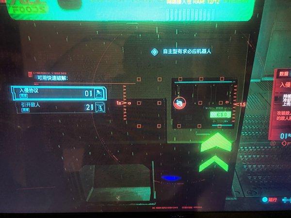 Cyberpunk2077–智力3傳說黑客插件入手 3