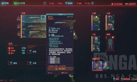 Cyberpunk2077–莽夫噴子流刷荒坂塔配裝