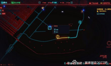 Cyberpunk2077–隱藏犯罪舉報任務位置分享