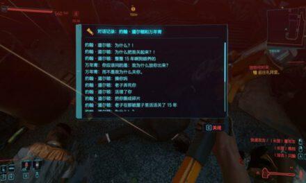Cyberpunk2077–韓國電影老男孩彩蛋