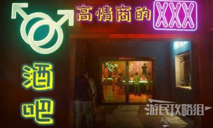 Cyberpunk2077–高情商的XX轉轉轉酒吧位置分享