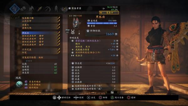 仁王2-開荒與武器 21