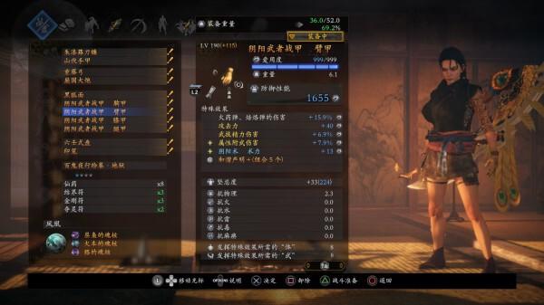 仁王2-開荒與武器 25