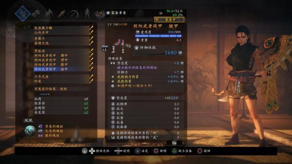 仁王2-開荒與武器 29