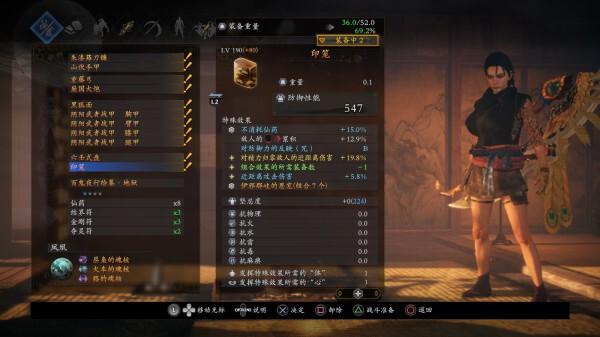 仁王2-開荒與武器 33