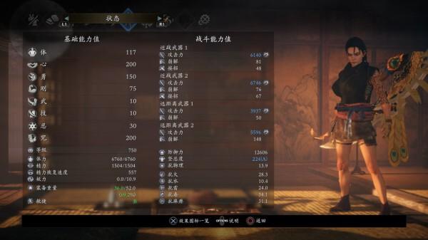 仁王2-開荒與武器 35
