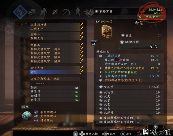 仁王2-開荒與武器 9