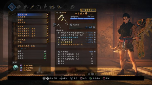 仁王2-開荒與武器 17