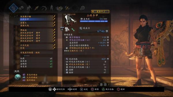 仁王2-開荒與武器 19