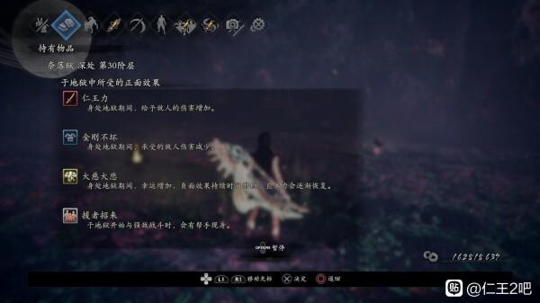 仁王2-開荒與武器 1