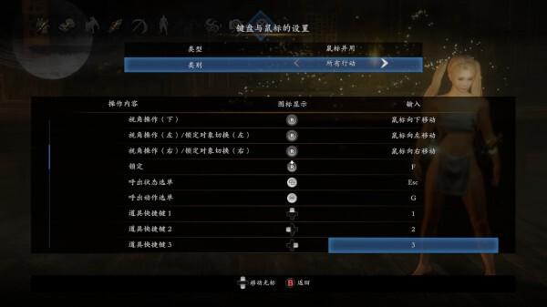 仁王2-PC版鍵鼠鍵位設置參考及調整 43