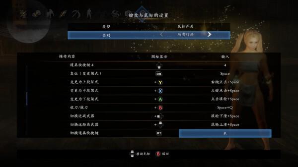 仁王2-PC版鍵鼠鍵位設置參考及調整 45