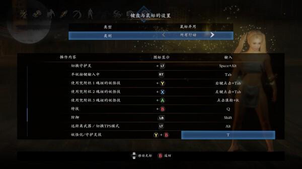 仁王2-PC版鍵鼠鍵位設置參考及調整 47