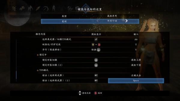 仁王2-PC版鍵鼠鍵位設置參考及調整 49