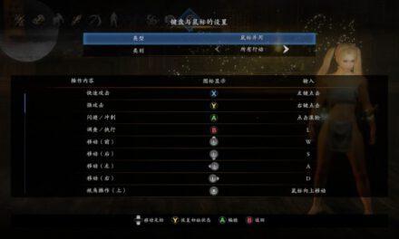 仁王2-PC版鍵鼠鍵位設置參考及調整