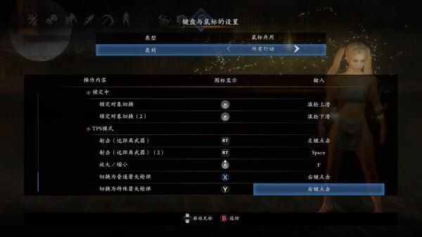 仁王2-PC版鍵鼠鍵位設置參考及調整 51