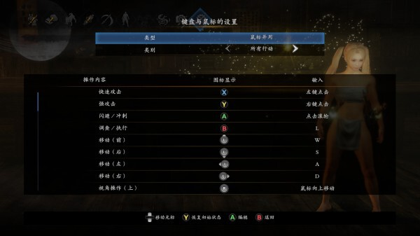 仁王2-PC版鍵鼠鍵位設置參考及調整 41