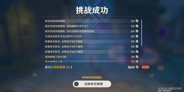 原神-機關棋譚通用攻略 25