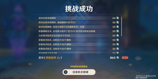 原神-機關棋譚通用攻略 15